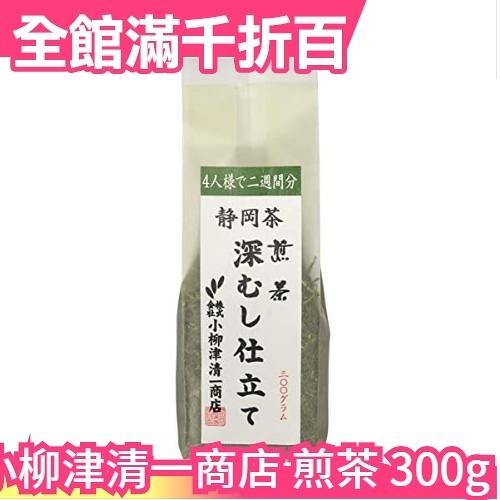 日本 小柳津清一商店 深度煎焙 煎茶 300g 茶葉 綠茶宇治抹茶飲品【小福部屋】