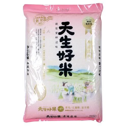 天生好米黃金比例3kg(二等米)【愛買】