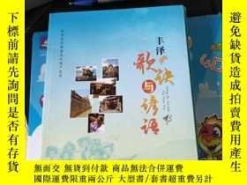 二手書博民逛書店豐澤歌訣與諺語(2014年版罕見攝影者張章明 籤贈本)Y2624