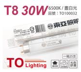 (25入)TOA東亞 FL30D-EX/T8 30W 6500K 白光 太陽神 三波長T8日光燈管 _ TO100032