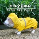 狗狗雨衣四腳防水寵物用品衣服春夏裝比熊西高地法斗雨衣全包 1995生活雜貨
