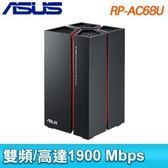 《ASUS》 華碩 RP-AC68U 同步雙頻 AC1900 多媒體 無線中繼站 / USB 3.0 / Gb LAN / 3T4R