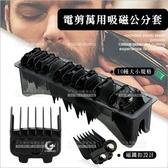 電剪理髮器萬用磁性吸鐵公分套-10入[11033]