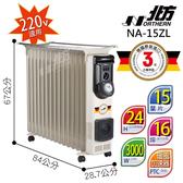 【活動延長】108/12/31前登錄贈保溫瓶 北方 葉片式 恒溫電暖爐 15葉片 NA-15ZL NR-15ZL / 220V