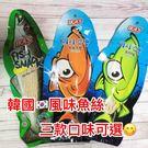 韓國 Ika's鱈魚絲80g/包 三款可選 ◎花町愛漂亮◎PL