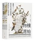 物種源始(達爾文二一二歲誕辰紀念版,完整重現寫給所有人的演化論)【城邦讀書花園】