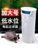 烏龜缸過濾器-凈水養龜小型免換水低水位淺水靜音三合一凈化水質 多麗絲旗艦店 YYS