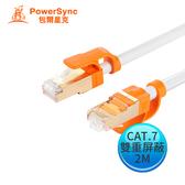 Powersync 群加 包爾星克 CAT.7抗搖擺超高速網路-圓線(白色) 2M CLN7VAR9020A