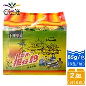 正統 純素 台南担仔麵-純素湯麵 85g/包 (5包入/組)X2組【合迷雅好物超級商城】