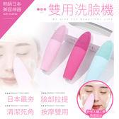 溫感音波硅膠按摩潔面儀 美顏 護膚 放鬆拉提 56℃電動恆溫 洗臉神器【Z90116】