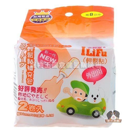 【寵物王國】衣麗富輕鬆黏-旅行用滾輪黏塵補充包(寬8cm) (2捲入)