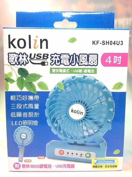 【kolin歌林 USB充電小風扇4吋KF-SH04U3】363724 小風扇 多功能風扇【八八八】e網購