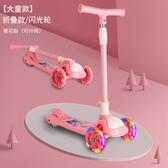 滑板車 兒童3-5-6-10-12歲1三合一可坐寶寶小孩踏板單腳滑滑溜溜車【交換禮物】