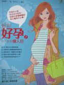【書寶二手書T1/保健_ZFW】輕鬆好孕!史上最強懶人包_林昭慧