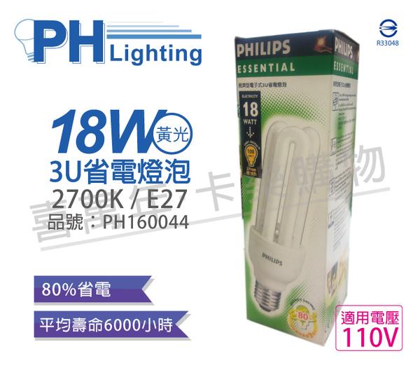PHILIPS飛利浦 3U 18W E27 120V 黃光 T3 非螺旋省電燈泡_PH160044