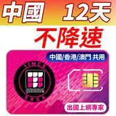 【TPHONE上網專家】中國無限4G高速上網 12天不須翻牆 FB/LINE直接用 香港/澳門也可以使用