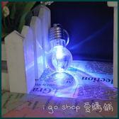 ❖i go shop❖ LED燈泡鑰匙圈 閃光燈 鑰匙圈 戶外用品 燈泡造型【I06G241】