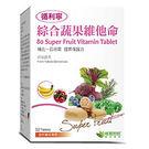 ●麗總藥妝● 循利寧綜合蔬果維他命 52...