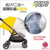 ✿蟲寶寶✿【英國mamas&papas】防潑水、阻熱效果佳。抗UV二合一遮陽防蟲透氣帳 UPF50+