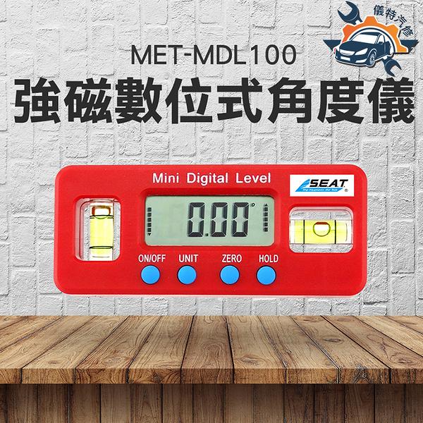 《儀特汽修》MET-MDL100 強磁數位式角度儀