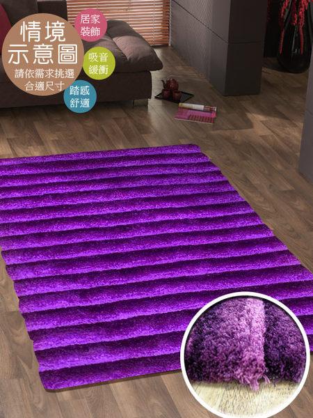 范登伯格 彩之舞 漸層條紋厚蓬地毯-紫09-160x230cm