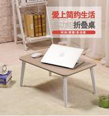 雙十二狂歡電腦桌做床上用筆記本桌簡約現代可折疊宿舍懶人桌子學習小書桌 春生雜貨