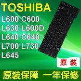 TOSHIBA 全新 L600 中文 筆電 鍵盤 L600 C600 L630 L600D L640 C640 L700 L730 L645