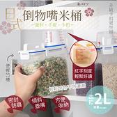日式帶量杯手提米桶 四扣2L 儲物罐 食品收納罐 貓狗飼料桶 米箱【AB025】《約翰家庭百貨