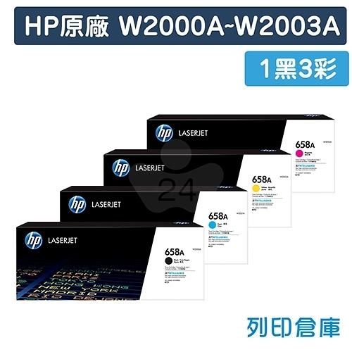 原廠碳粉匣 HP 1黑3彩組 W2000A/W2001A/W2002A/W2003A/658A /適用HP Color LaserJet Enterprise M751n/M751dn