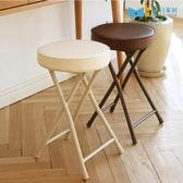 摺疊椅 凳子 折疊凳 韓國 哈尼折疊圓凳 MH家居