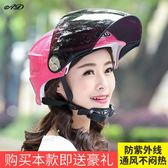AD電動摩托車頭盔 男電瓶車女士通用夏季防曬輕便半盔半覆式安全帽【萊爾富免運】