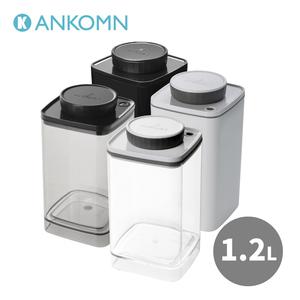買3送1【ANKOMN】空間魔術真空保鮮罐-1.2L(4色各1)透明+半透黑+白+黑 4入
