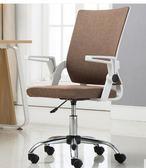 電腦椅家用懶人辦公椅升降轉椅職員現代簡約座椅靠背椅子igo 法布蕾輕時尚