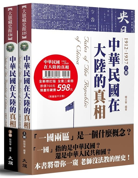 中華民國在大陸的真相(全集)(全新修訂版)