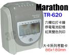 馬拉松 Marathon  TR-620...