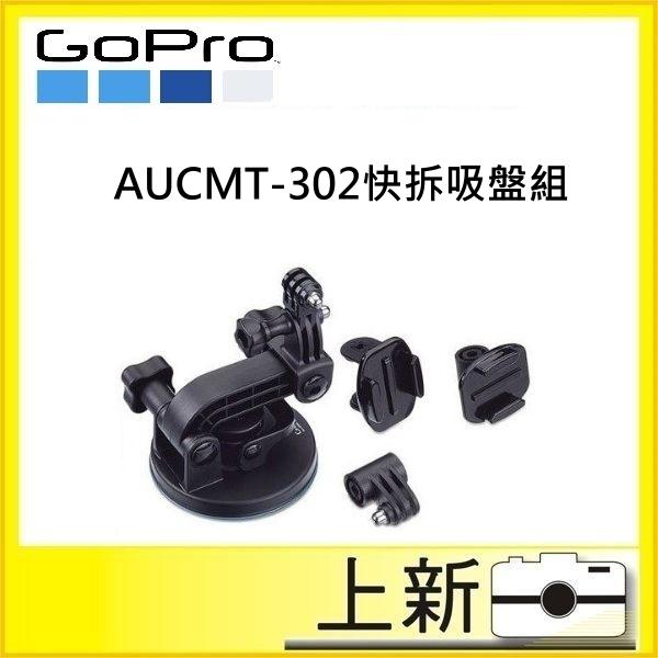 GoPro AUCMT-302 快拆吸盤組 適用於HERO 3 3+ 4 《台南/上新/原廠公司貨》