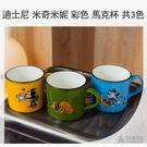 【東京正宗】迪士尼 米奇米奇 彩色 馬克杯 黃/綠/藍 共3款