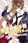 戀愛教戰手冊(2)