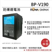 【聖影數位】ROWA 樂華 FOR SONY BP-V190 V掛鋰電池