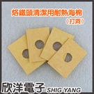 烙鐵頭清潔用耐熱海棉長方形 (打洞)