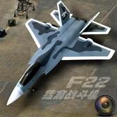 遙控飛機超大無人機遙控飛機航拍戰斗機航模固定翼滑翔機兒童玩具F22行器【全館免運九折下殺】