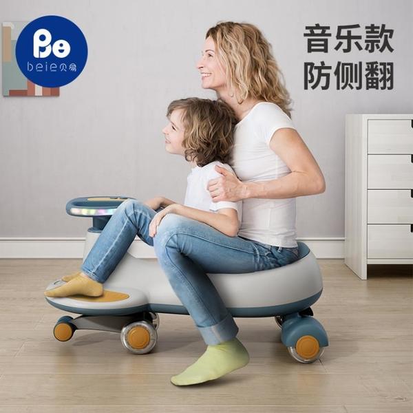 貝易扭扭車兒童溜溜車子萬向輪防側翻 男孩寶寶滑行玩具1歲搖擺車 「全館免運」
