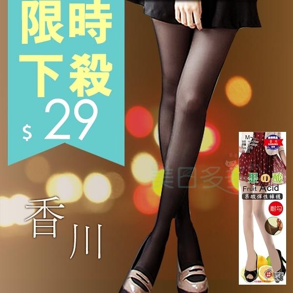 香川 果酸超彈性透明褲襪 耐勾不易破 淡淡檸檬果香味【美日多多】