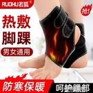 發熱腳踝套自發熱中脈護踝熱敷腳腕發熱保暖腳踝保健 【全館免運】