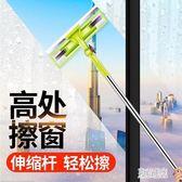 擦窗器玻璃刮 雙層雙面伸縮桿?玻璃刷刮窗器清潔工具 QG7297『東京潮流』