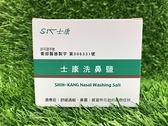 [全新公司現貨]超低價!24入X6盒!士康 洗鼻塩 Nasal Wash 洗鼻鹽 洗鼻器專用 24包/盒X6盒