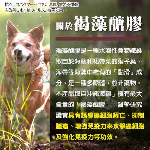 【zoo寵物商城】樂倍多》犬用褐藻醣膠保健膠囊(加強免疫系統)-60顆