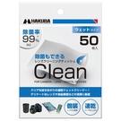 ◎相機專家◎ 免運 HAKUBA Clean 濕式拭淨紙50入拭鏡紙 KMC-77 酒精 清潔 去污 HA329759 公司貨