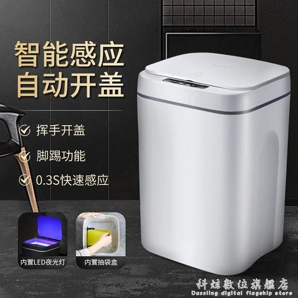 智慧感應式垃圾桶全自動帶蓋家用客廳廚房衛生間創意電動垃圾桶大 科炫數位