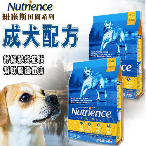 【 zoo寵物商城】Nutrience》紐崔斯 田園系列 成犬配方 (雞肉+蔬果) 2.5KG
